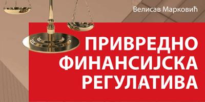 Velisav Marković - Privredno-finansijska regulativa thumb (1)